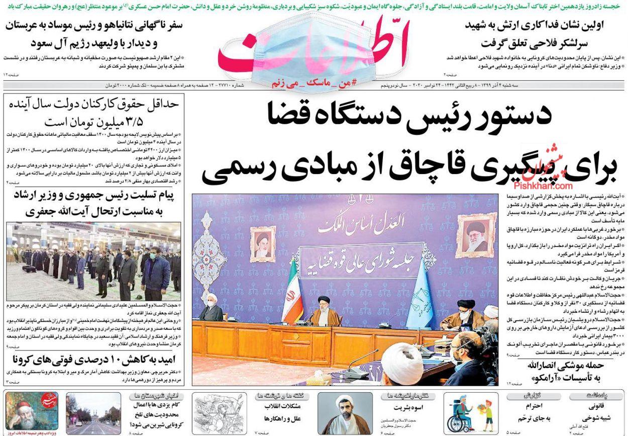 عناوین اخبار روزنامه اطلاعات در روز سهشنبه ۴ آذر