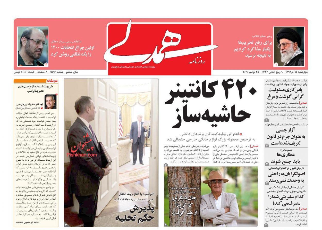 عناوین اخبار روزنامه همدلی در روز سهشنبه ۴ آذر