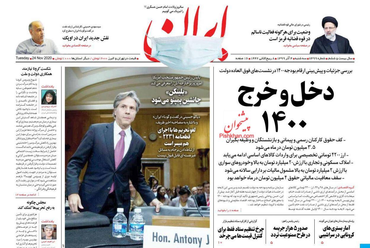 عناوین اخبار روزنامه ایران در روز سهشنبه ۴ آذر