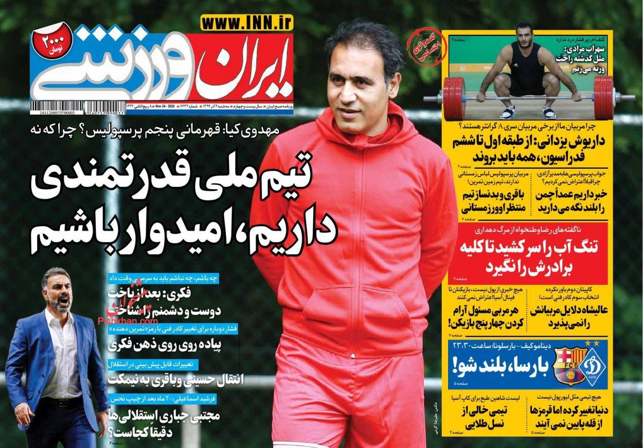 عناوین اخبار روزنامه ایران ورزشی در روز سهشنبه ۴ آذر