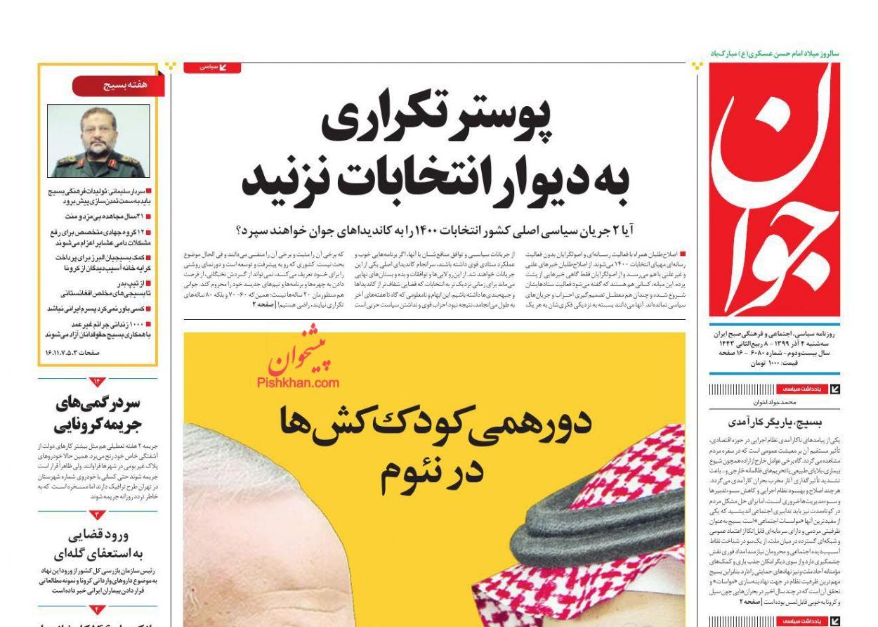 عناوین اخبار روزنامه جوان در روز سهشنبه ۴ آذر