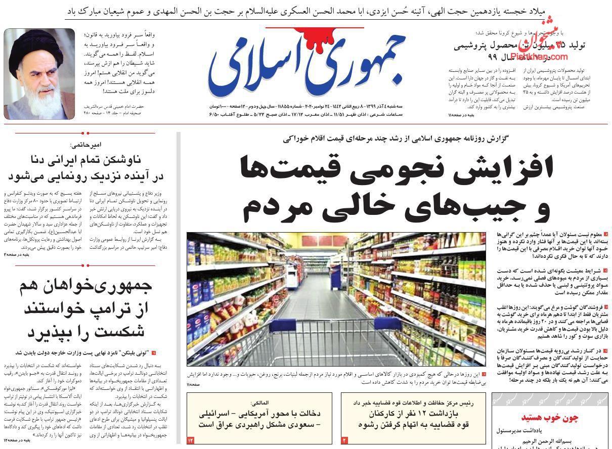 عناوین اخبار روزنامه جمهوری اسلامی در روز سهشنبه ۴ آذر