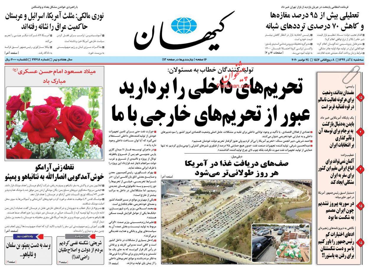عناوین اخبار روزنامه کيهان در روز سهشنبه ۴ آذر