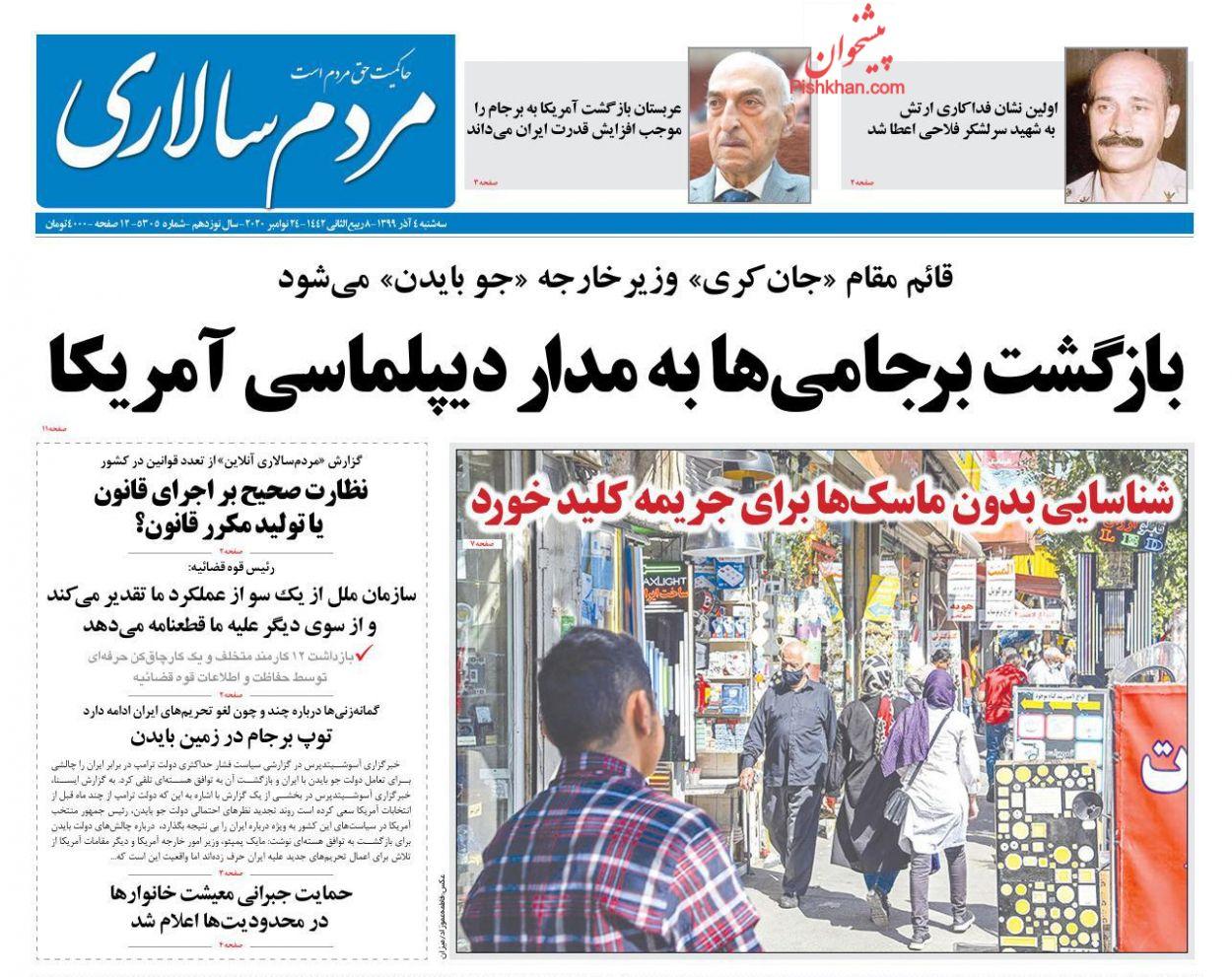 عناوین اخبار روزنامه مردم سالاری در روز سهشنبه ۴ آذر