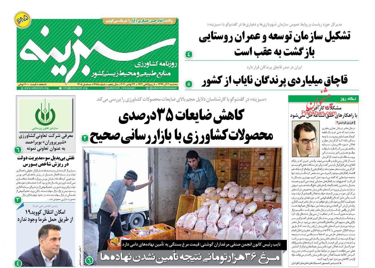 عناوین اخبار روزنامه سبزینه در روز سهشنبه ۴ آذر