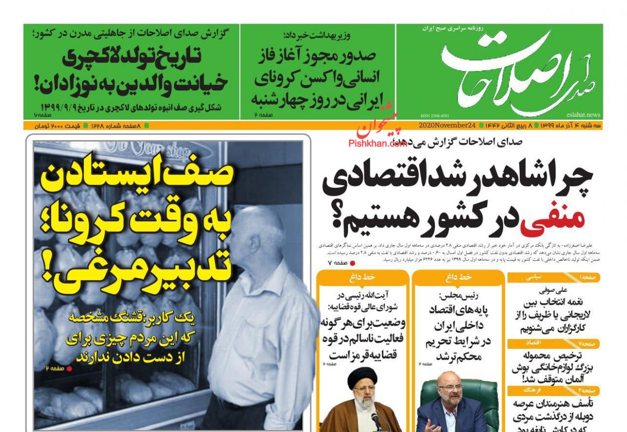 عناوین اخبار روزنامه صدای اصلاحات در روز سهشنبه ۴ آذر