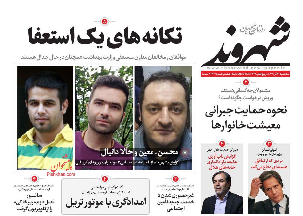 عناوین اخبار روزنامه شهروند در روز سهشنبه ۴ آذر
