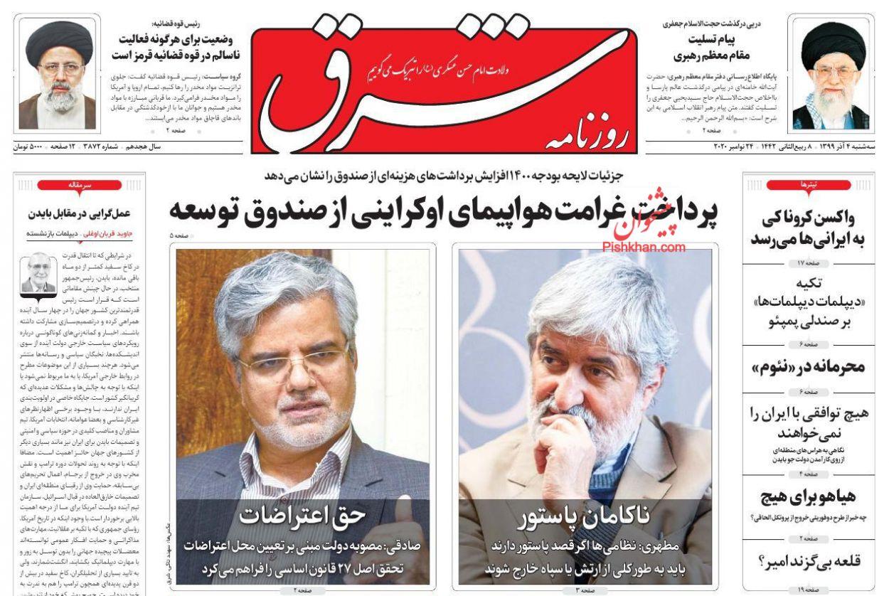 عناوین اخبار روزنامه شرق در روز سهشنبه ۴ آذر