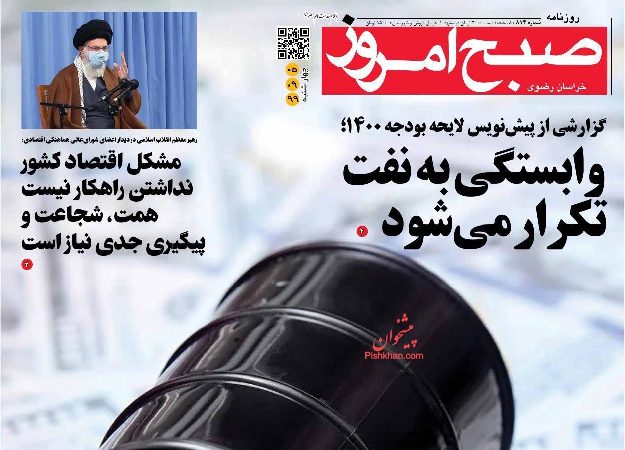 عناوین اخبار روزنامه صبح امروز در روز سهشنبه ۴ آذر