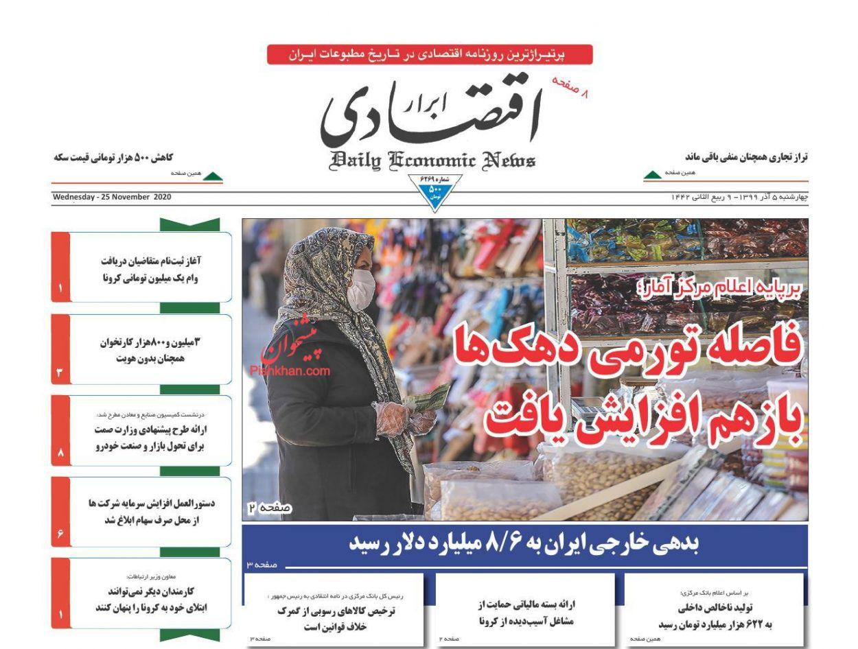 عناوین اخبار روزنامه ابرار اقتصادی در روز چهارشنبه ۵ آذر