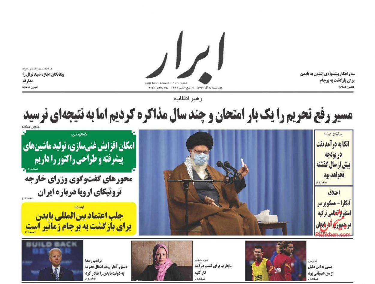 عناوین اخبار روزنامه ابرار در روز چهارشنبه ۵ آذر