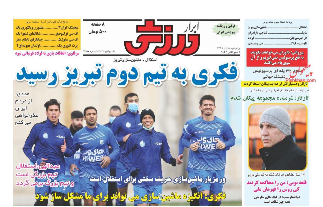 عناوین اخبار روزنامه ابرار ورزشى در روز چهارشنبه ۵ آذر