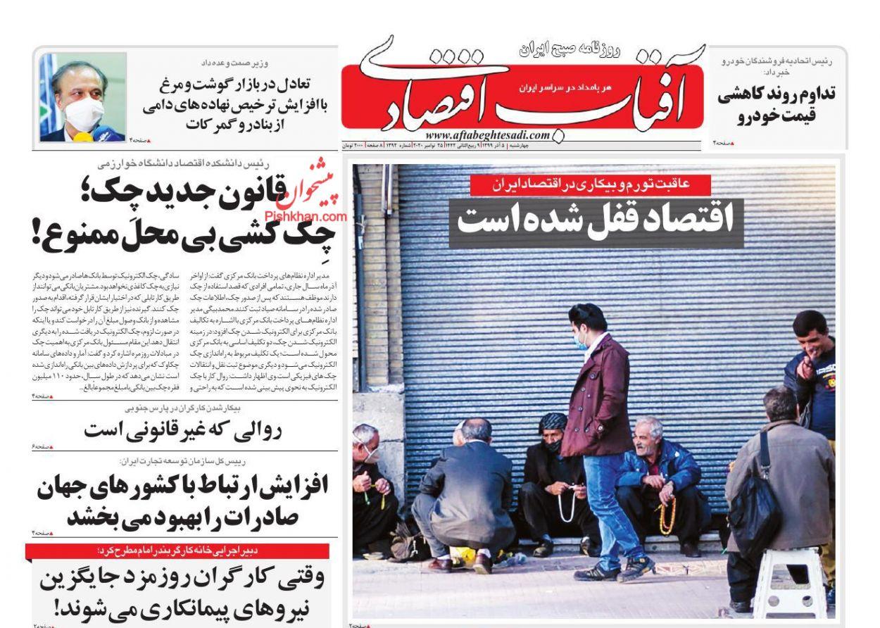 عناوین اخبار روزنامه آفتاب اقتصادی در روز چهارشنبه ۵ آذر