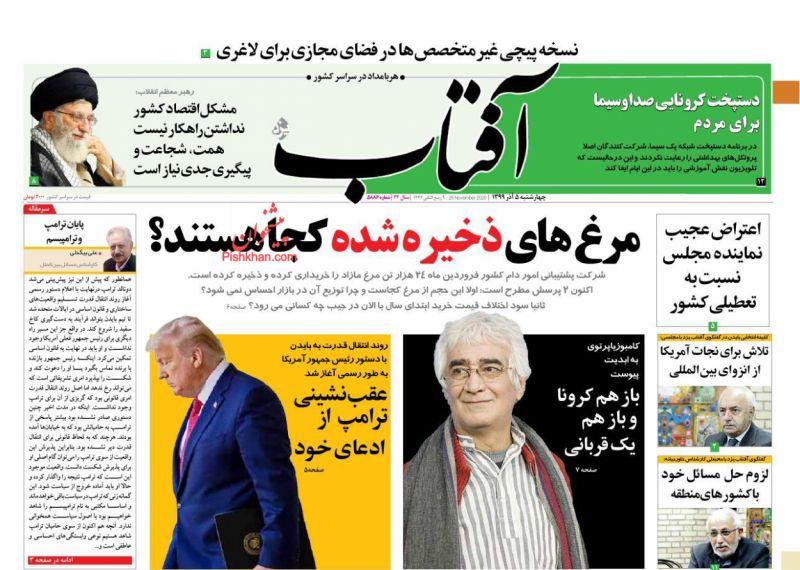 عناوین اخبار روزنامه آفتاب یزد در روز چهارشنبه ۵ آذر