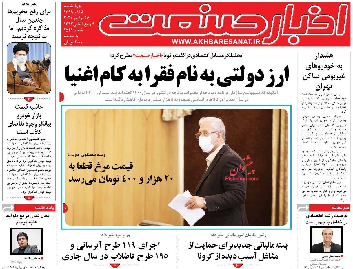 عناوین اخبار روزنامه اخبار صنعت در روز چهارشنبه ۵ آذر