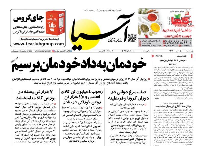 عناوین اخبار روزنامه آسیا در روز چهارشنبه ۵ آذر