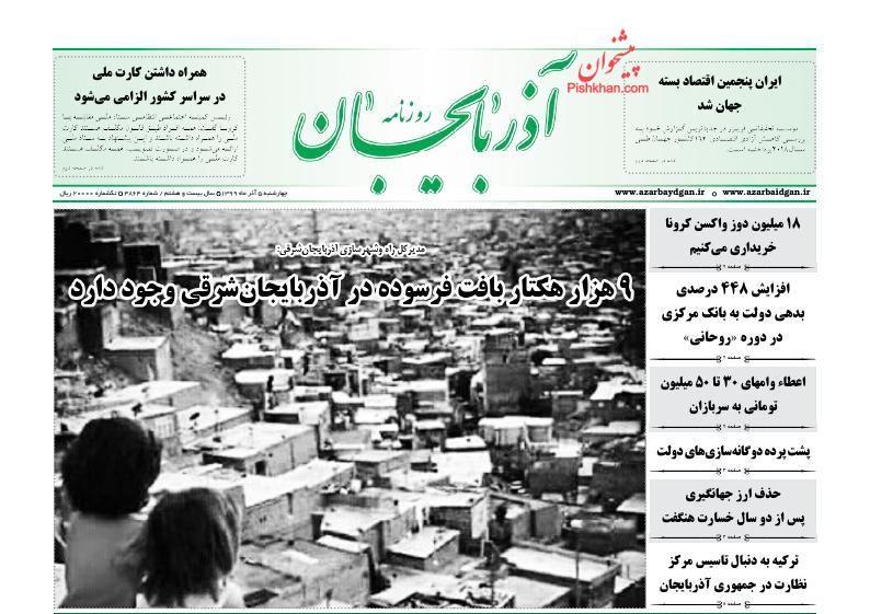 عناوین اخبار روزنامه آذربایجان در روز چهارشنبه ۵ آذر