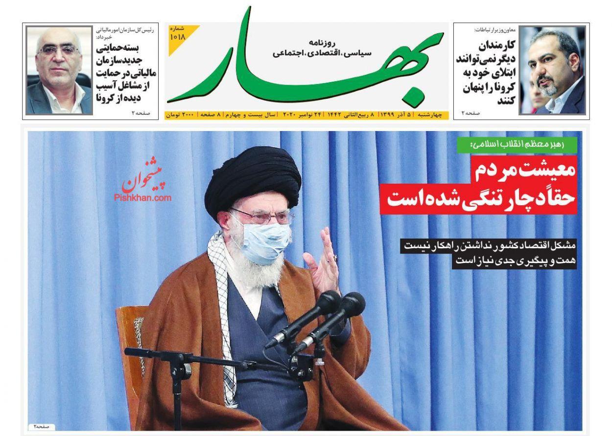 عناوین اخبار روزنامه بهار در روز چهارشنبه ۵ آذر