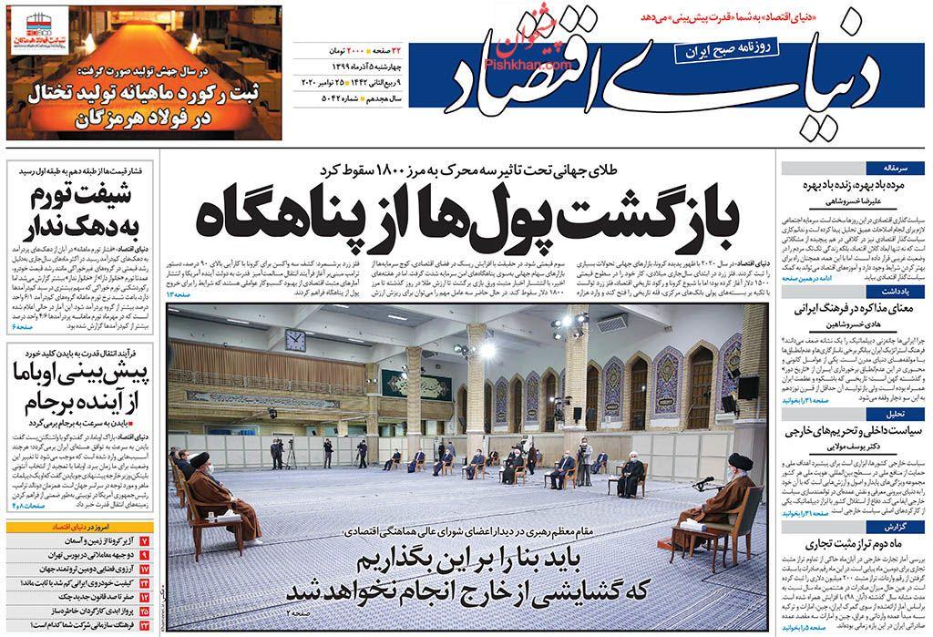 عناوین اخبار روزنامه دنیای اقتصاد در روز چهارشنبه ۵ آذر