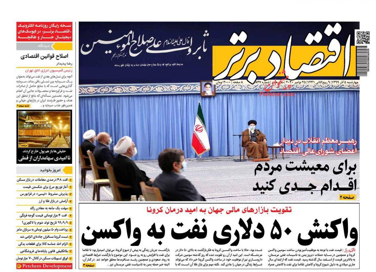 عناوین اخبار روزنامه اقتصاد برتر در روز چهارشنبه ۵ آذر