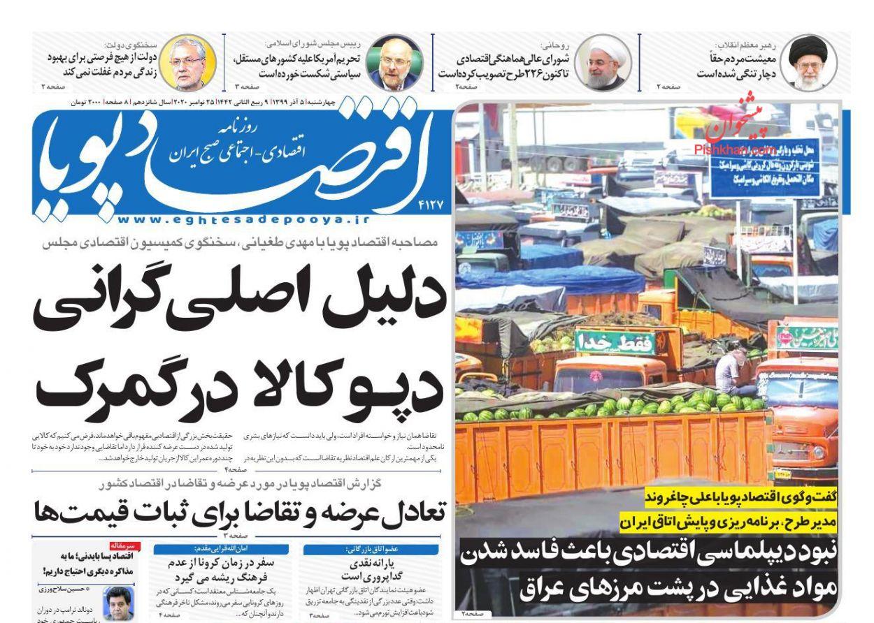 عناوین اخبار روزنامه اقتصاد پویا در روز چهارشنبه ۵ آذر