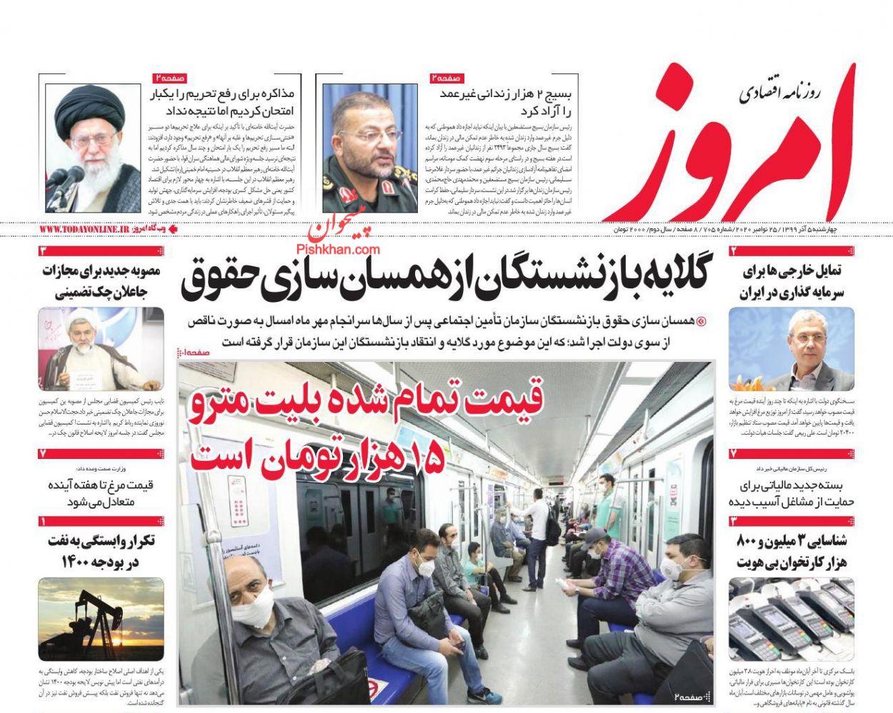 عناوین اخبار روزنامه امروز در روز چهارشنبه ۵ آذر