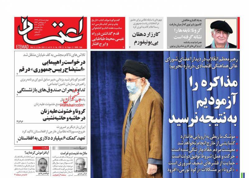عناوین اخبار روزنامه اعتماد در روز چهارشنبه ۵ آذر