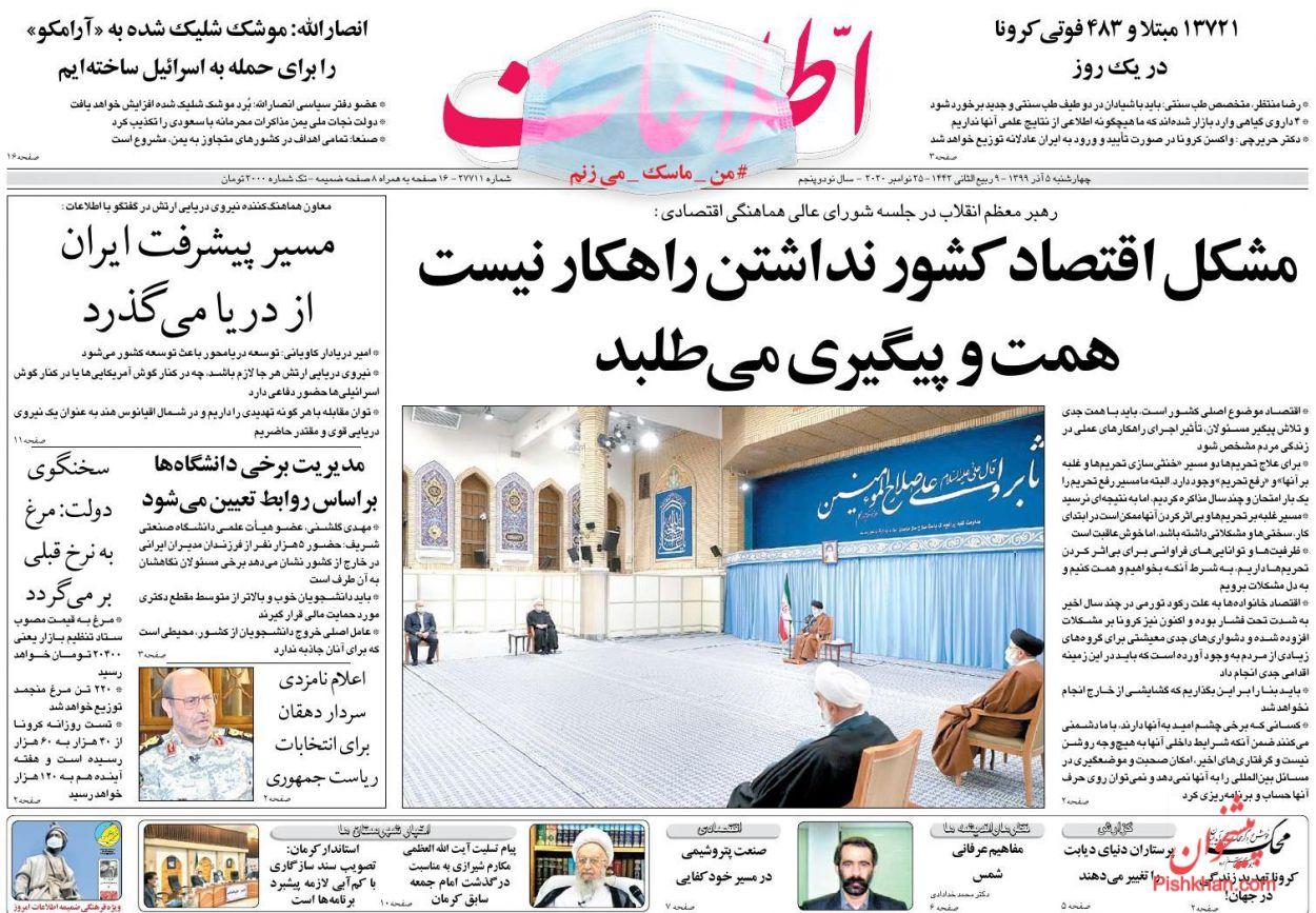 عناوین اخبار روزنامه اطلاعات در روز چهارشنبه ۵ آذر