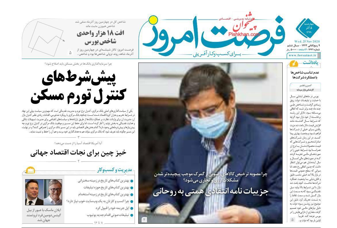 عناوین اخبار روزنامه فرصت امروز در روز چهارشنبه ۵ آذر