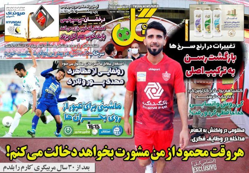 عناوین اخبار روزنامه گل در روز چهارشنبه ۵ آذر
