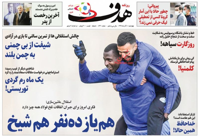 عناوین اخبار روزنامه هدف در روز چهارشنبه ۵ آذر