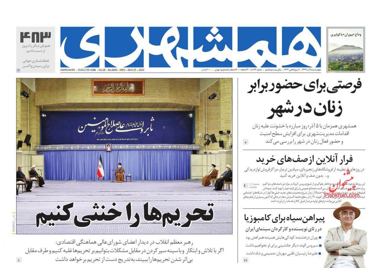 عناوین اخبار روزنامه همشهری در روز چهارشنبه ۵ آذر