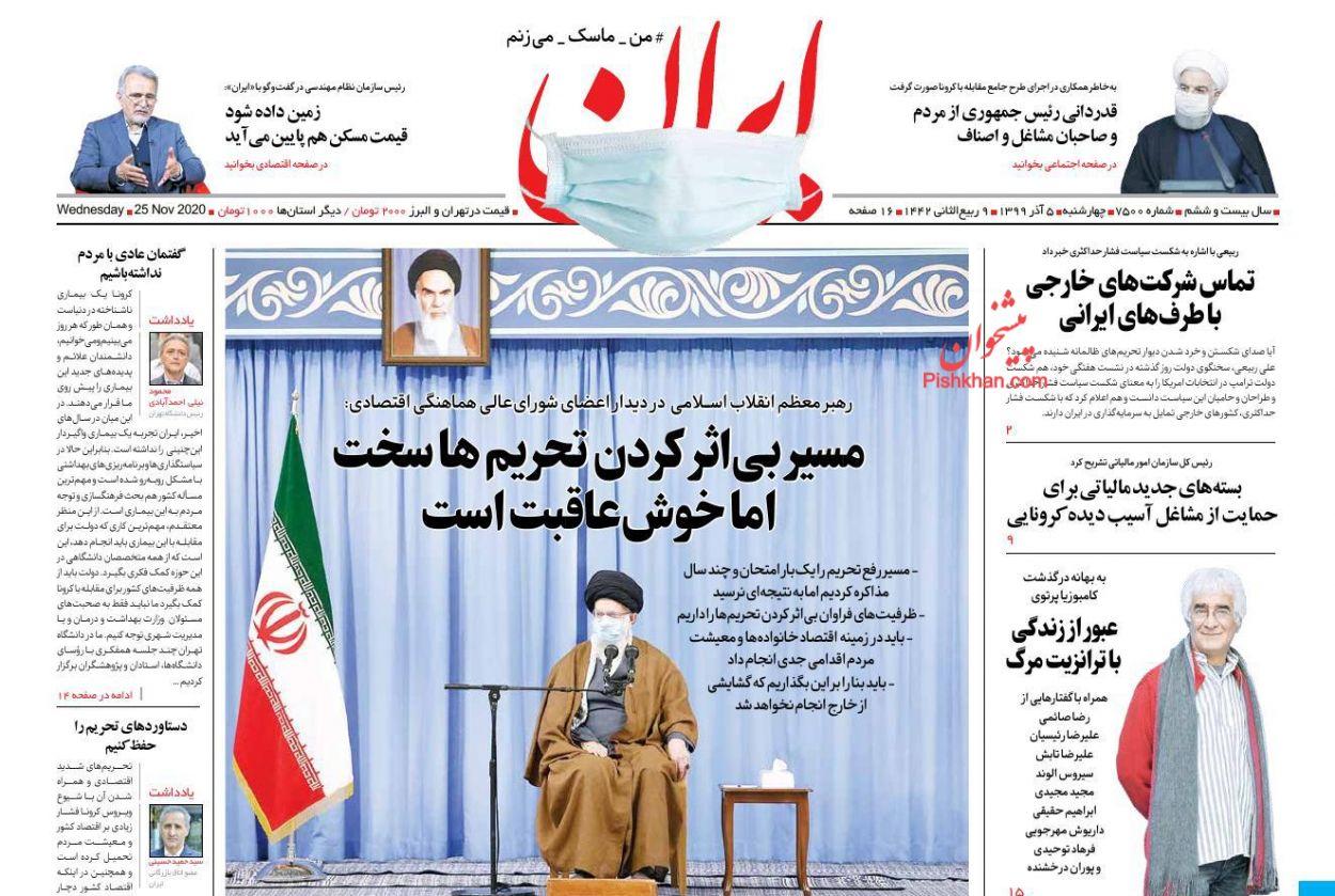 عناوین اخبار روزنامه ایران در روز چهارشنبه ۵ آذر