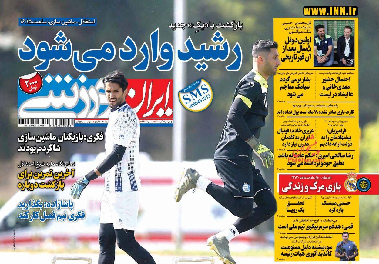 عناوین اخبار روزنامه ایران ورزشی در روز چهارشنبه ۵ آذر