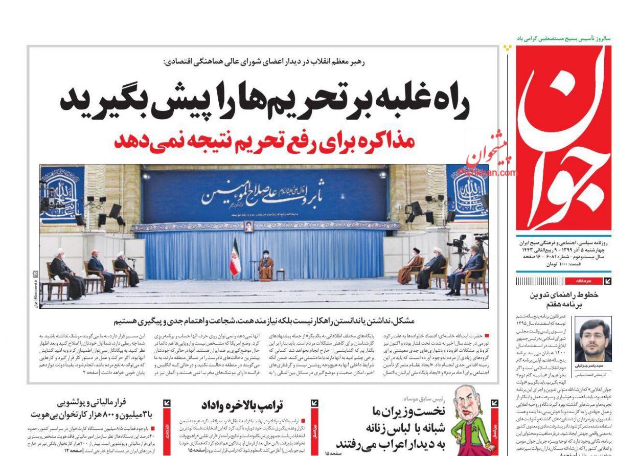 عناوین اخبار روزنامه جوان در روز چهارشنبه ۵ آذر