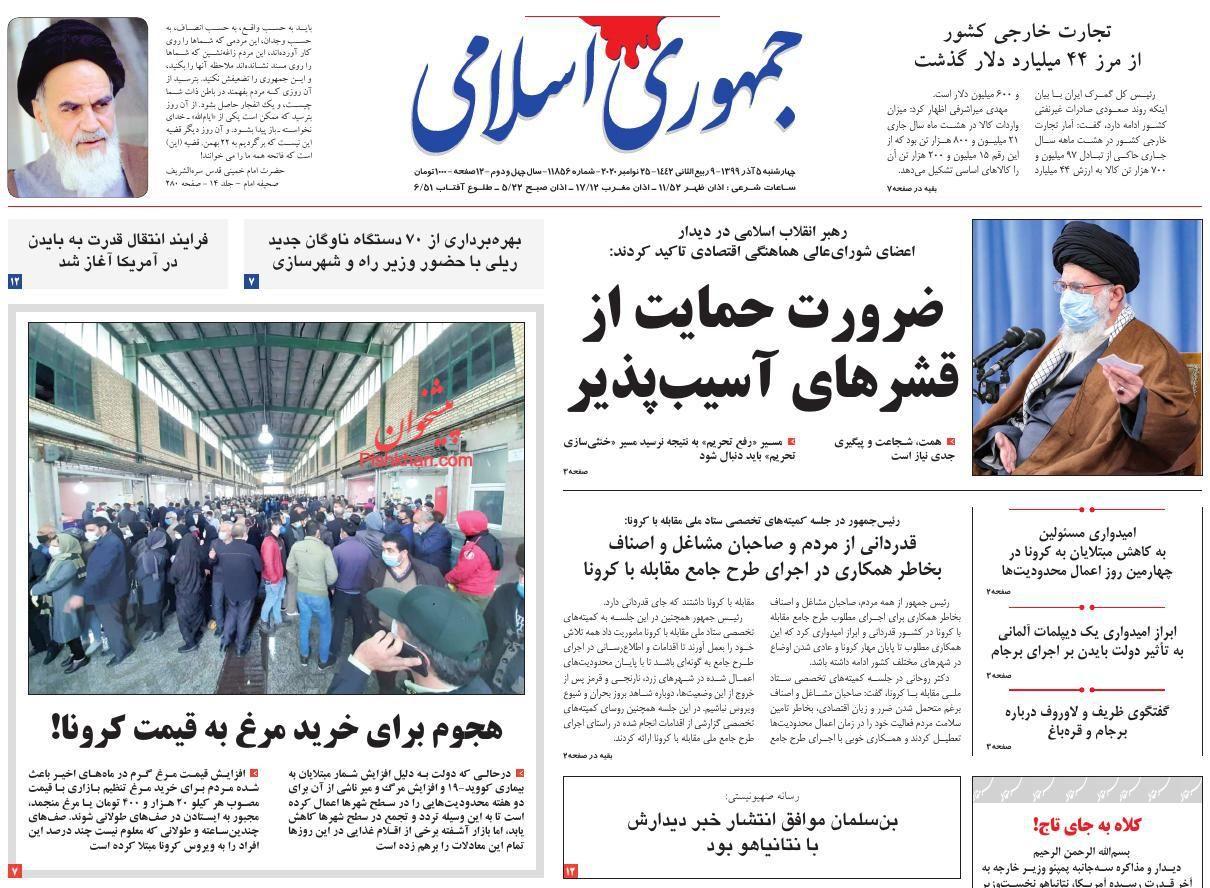 عناوین اخبار روزنامه جمهوری اسلامی در روز چهارشنبه ۵ آذر