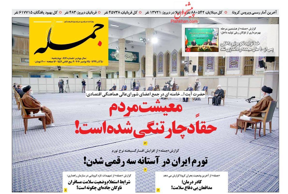 عناوین اخبار روزنامه جمله در روز چهارشنبه ۵ آذر