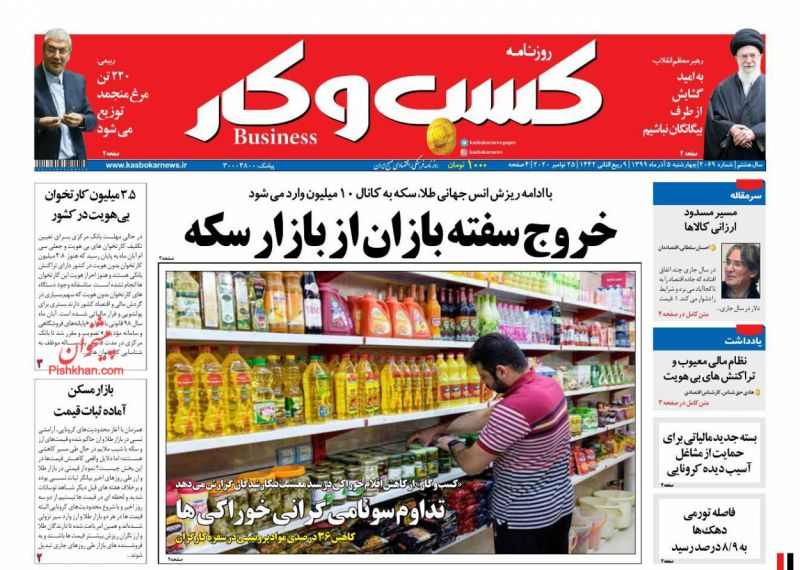 عناوین اخبار روزنامه كسب و كار در روز چهارشنبه ۵ آذر