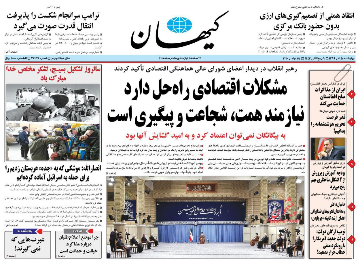 عناوین اخبار روزنامه کيهان در روز چهارشنبه ۵ آذر