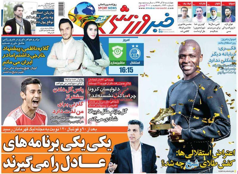 عناوین اخبار روزنامه خبر ورزشی در روز چهارشنبه ۵ آذر