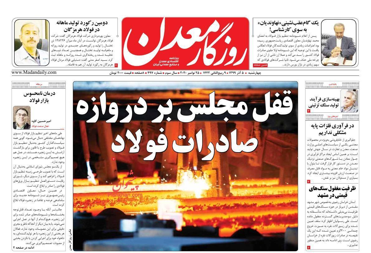 عناوین اخبار روزنامه روزگار معدن در روز چهارشنبه ۵ آذر