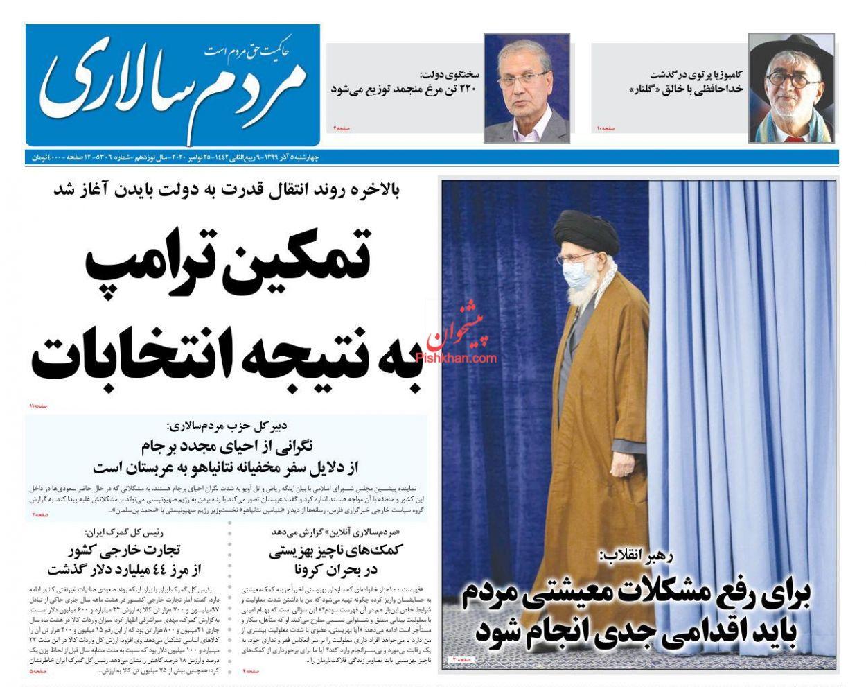 عناوین اخبار روزنامه مردم سالاری در روز چهارشنبه ۵ آذر