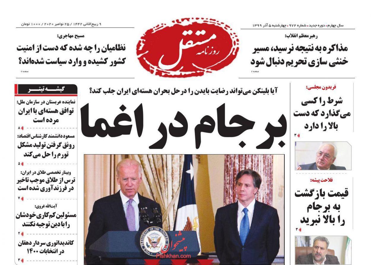 عناوین اخبار روزنامه مستقل در روز چهارشنبه ۵ آذر