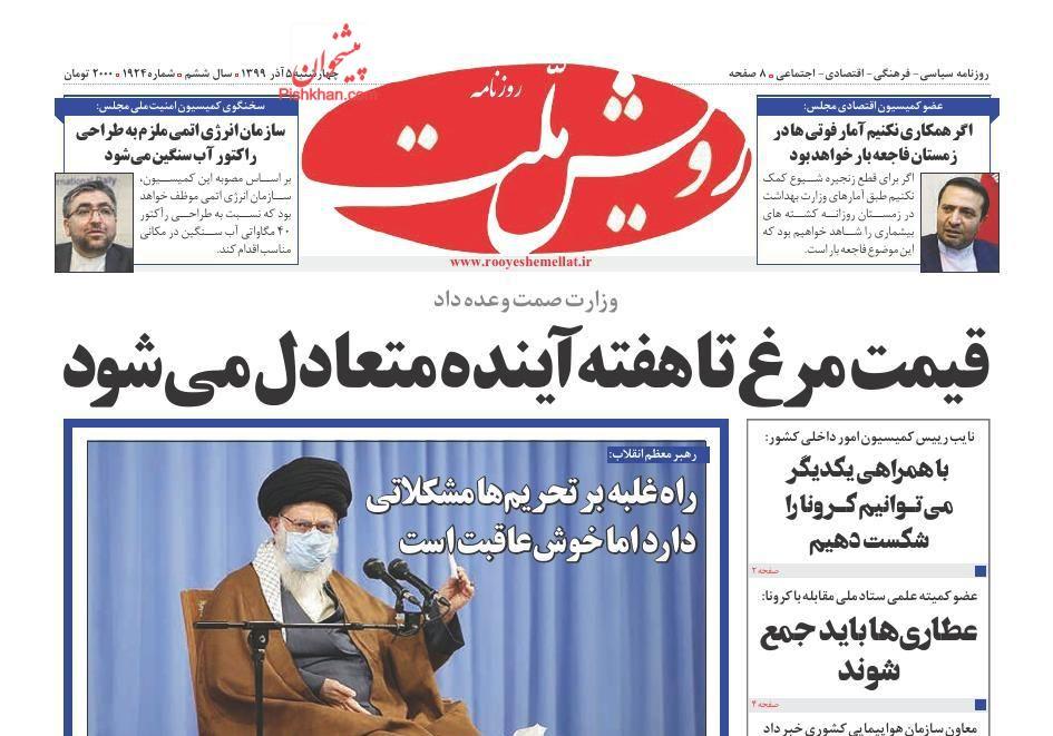 صفحه اول روزنامه ی رویش ملت