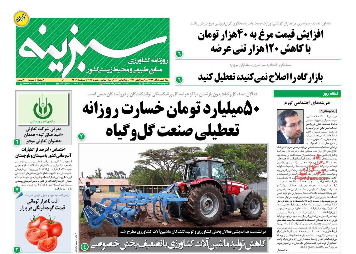 عناوین اخبار روزنامه سبزینه در روز چهارشنبه ۵ آذر