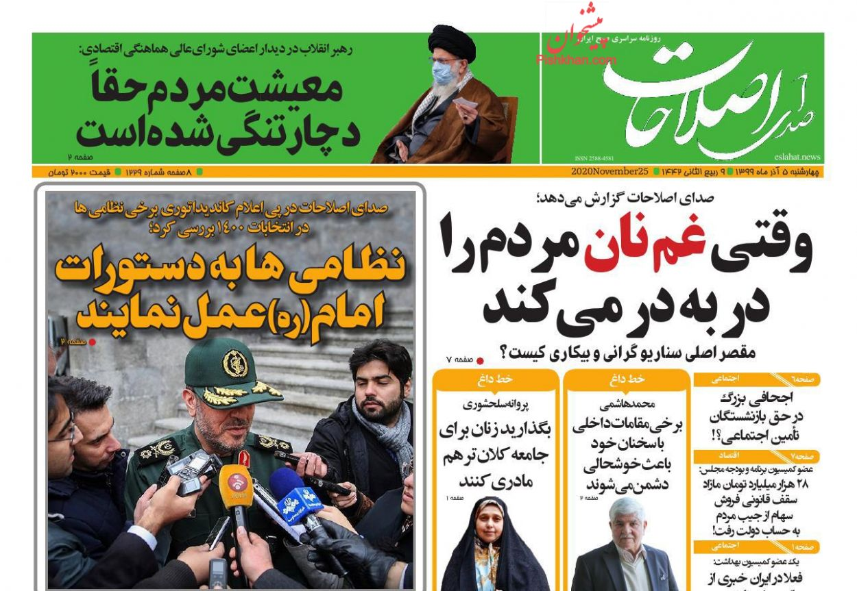 عناوین اخبار روزنامه صدای اصلاحات در روز چهارشنبه ۵ آذر