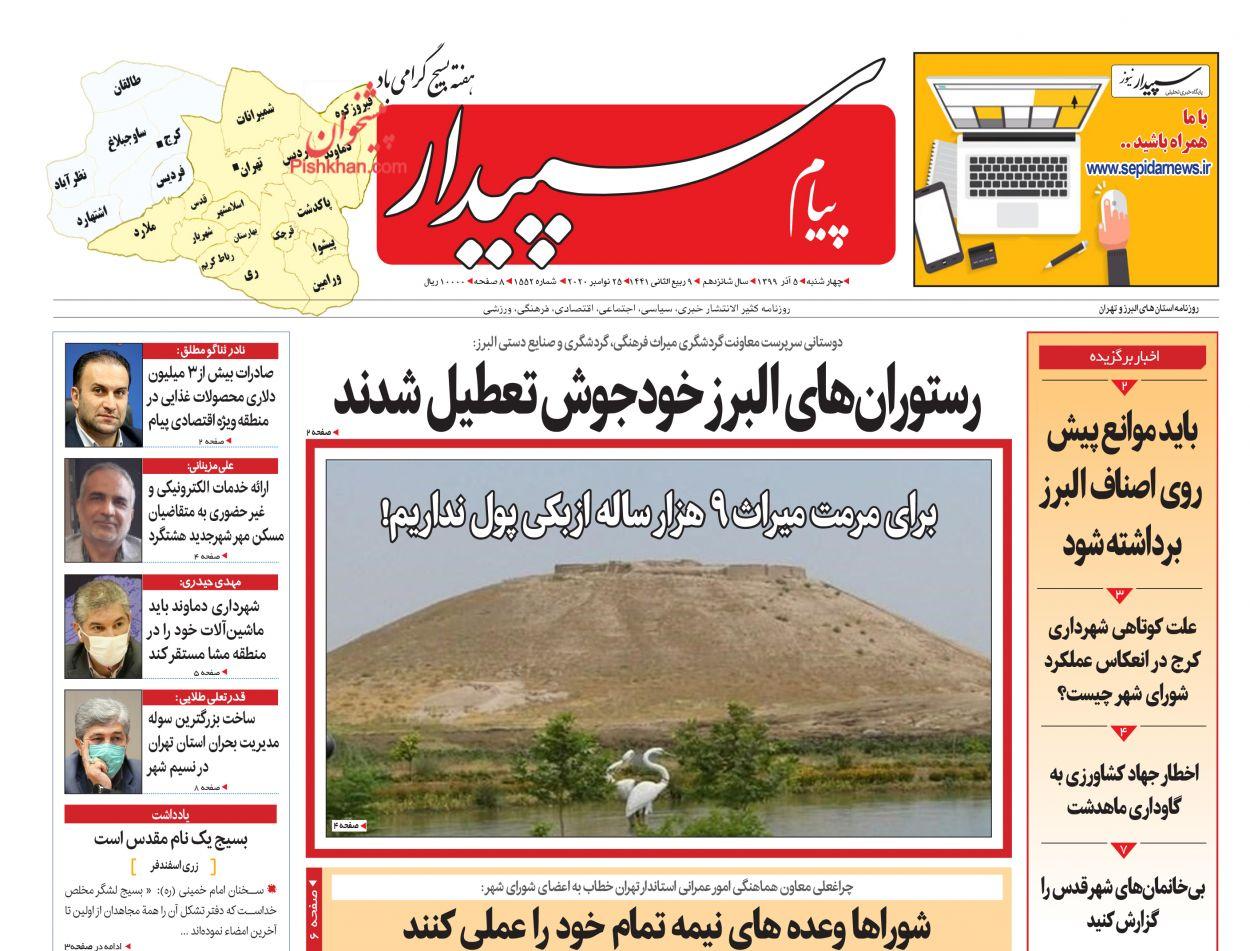 عناوین اخبار روزنامه پیام سپیدار در روز چهارشنبه ۵ آذر
