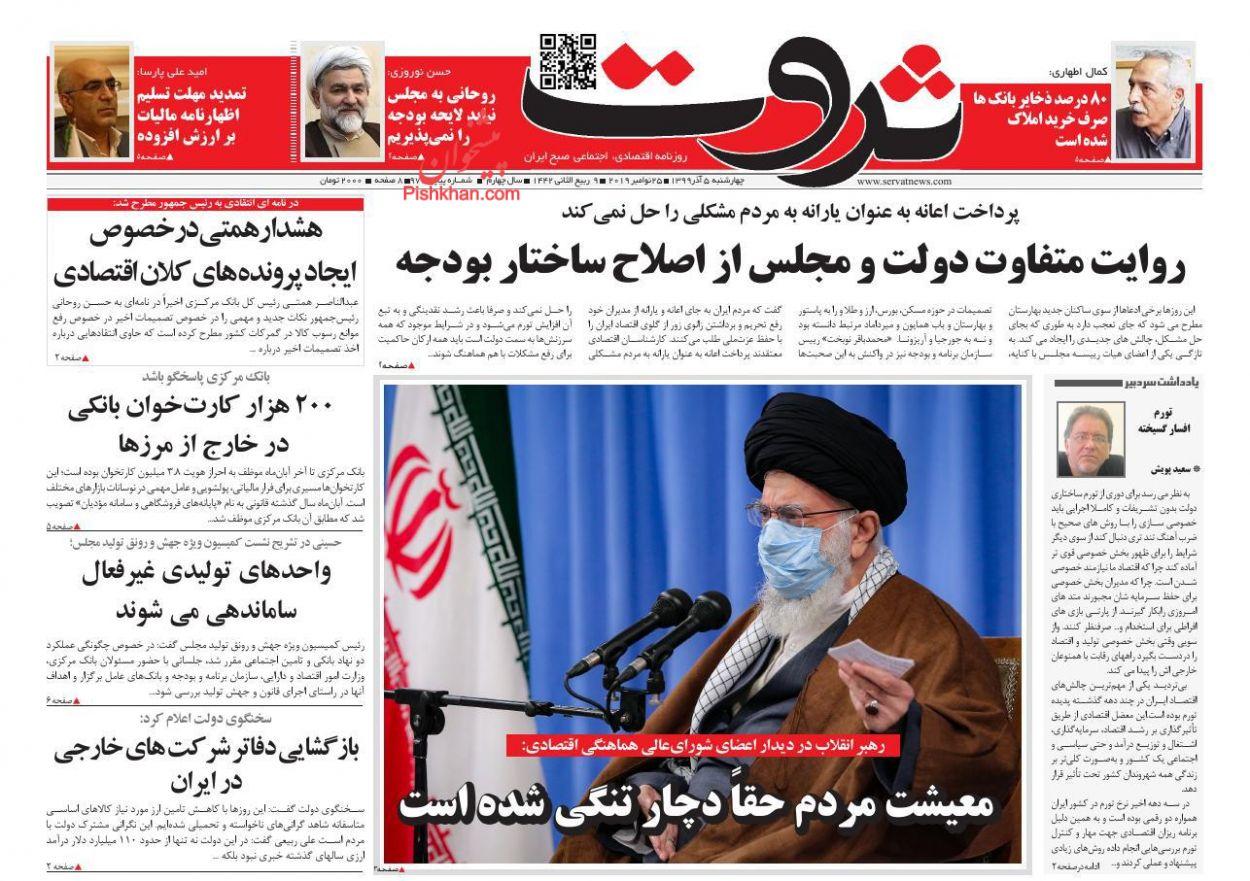 عناوین اخبار روزنامه ثروت در روز چهارشنبه ۵ آذر