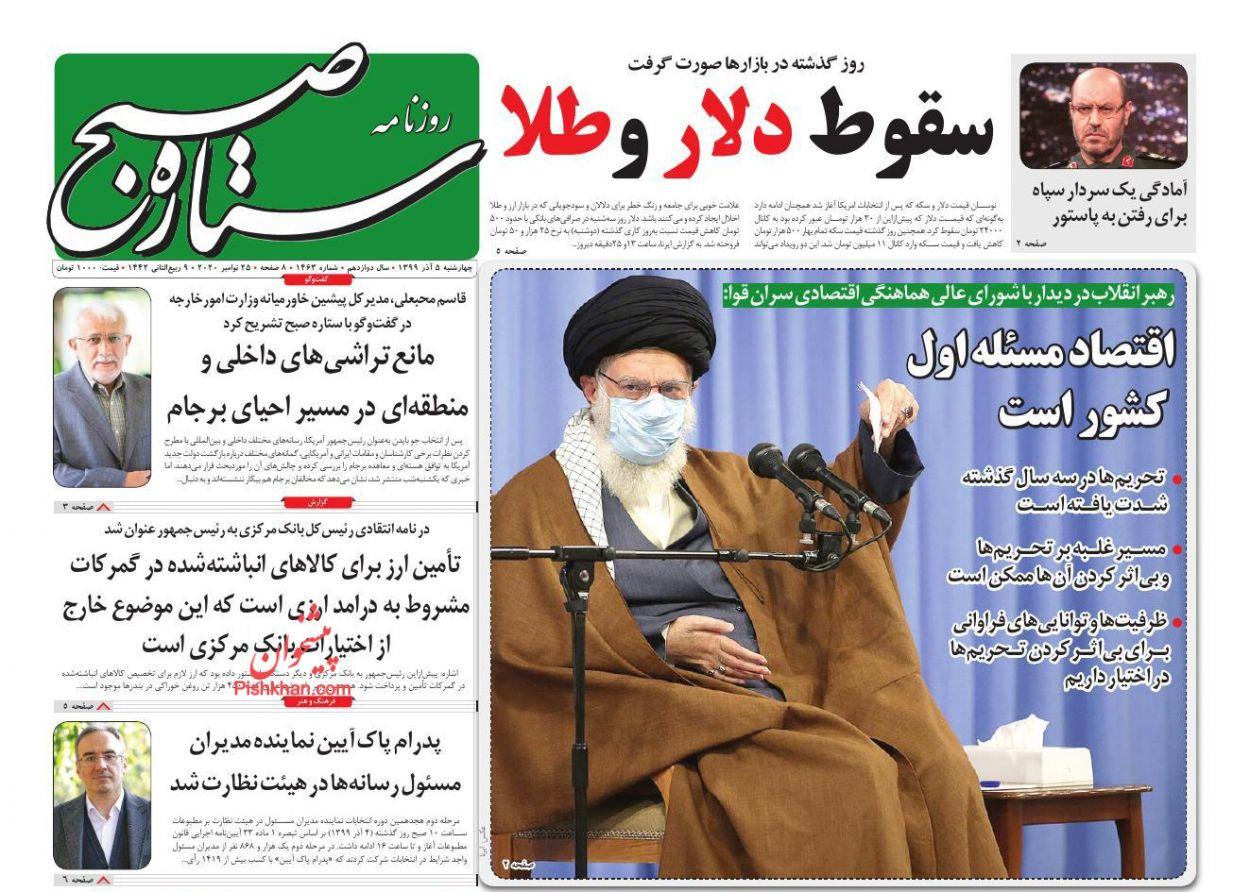 عناوین اخبار روزنامه ستاره صبح در روز چهارشنبه ۵ آذر