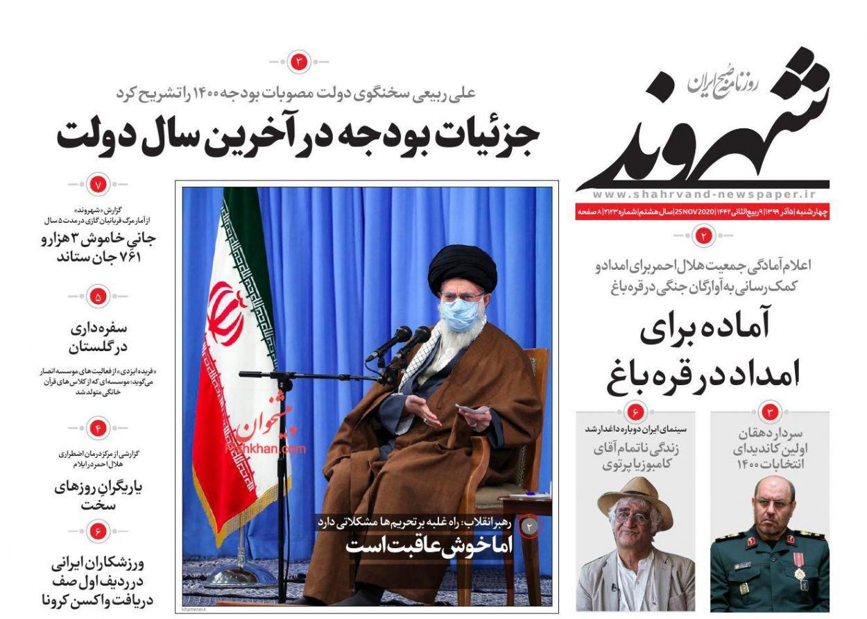 عناوین اخبار روزنامه شهروند در روز چهارشنبه ۵ آذر